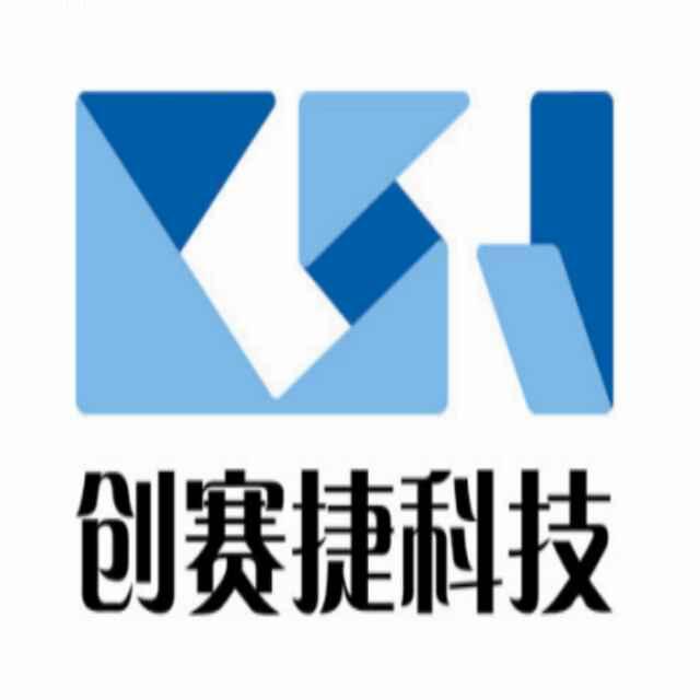 深圳市創賽捷科技有限公司