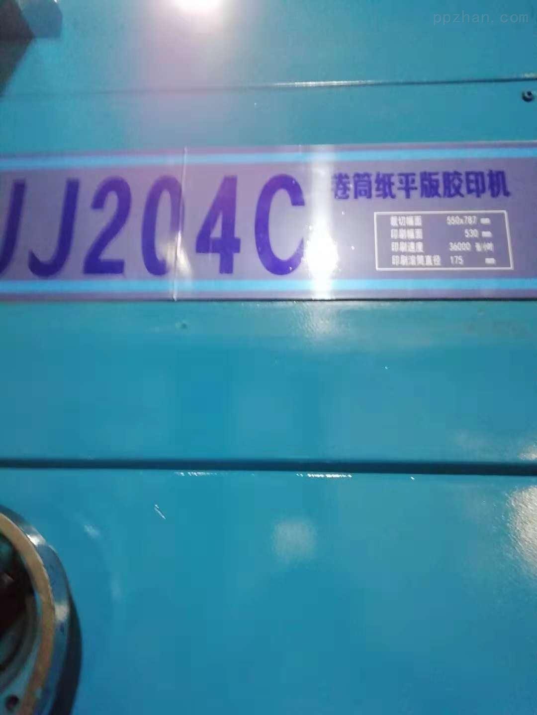 北人JJ204C轮转印刷机