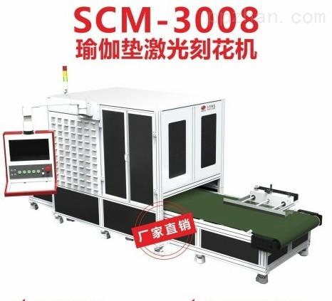 SCM-3008瑜伽垫激光刻花机 飞雕激光打标机