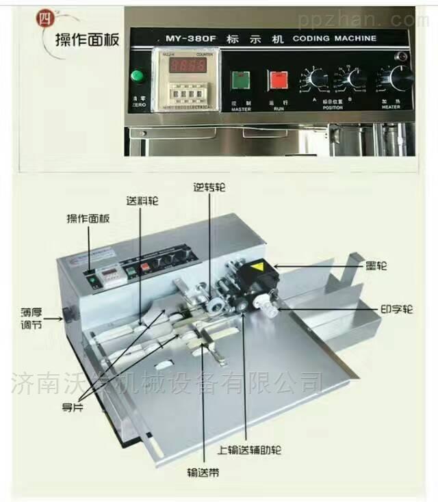 恩拖鑫沃发五金件合格证打码机公司