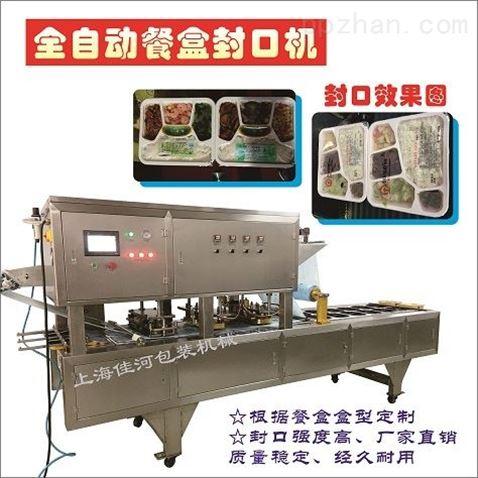 上海定制各种盒型流水线封口机