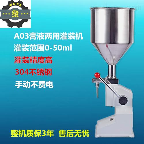 保湿修护霜 手动型灌装   A03型膏液灌装机