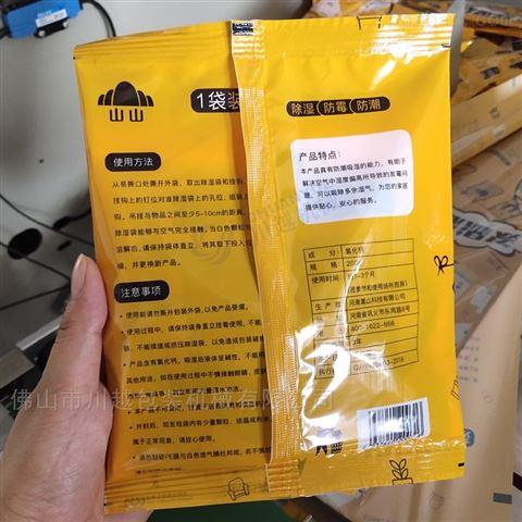吸湿剂给袋式包装机,除湿袋自动包装设备