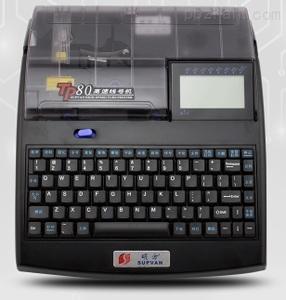 线号打码机硕方Tp80中英文电脑标识打号机