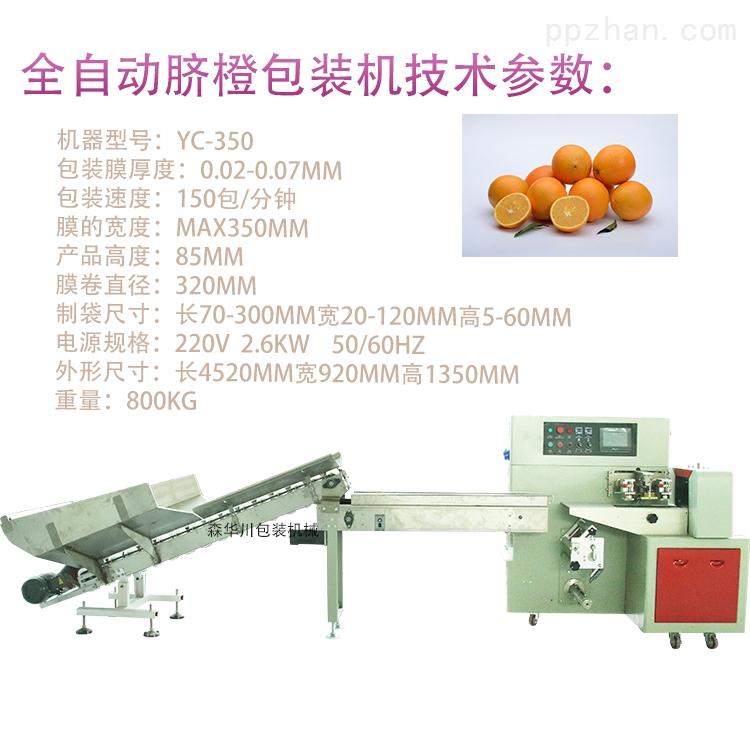 YC-350-为脐橙量身做制造的脐橙包装机