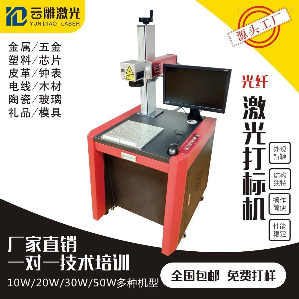 光纤激光打标机20w小型金属刻字便携式