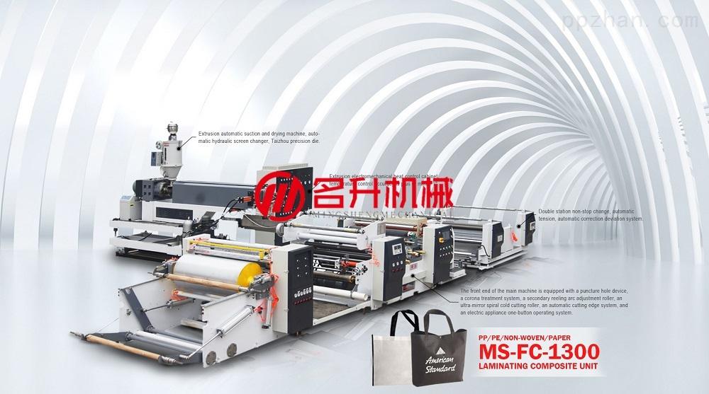 淋膜机-单面淋膜复合机组-名升机械