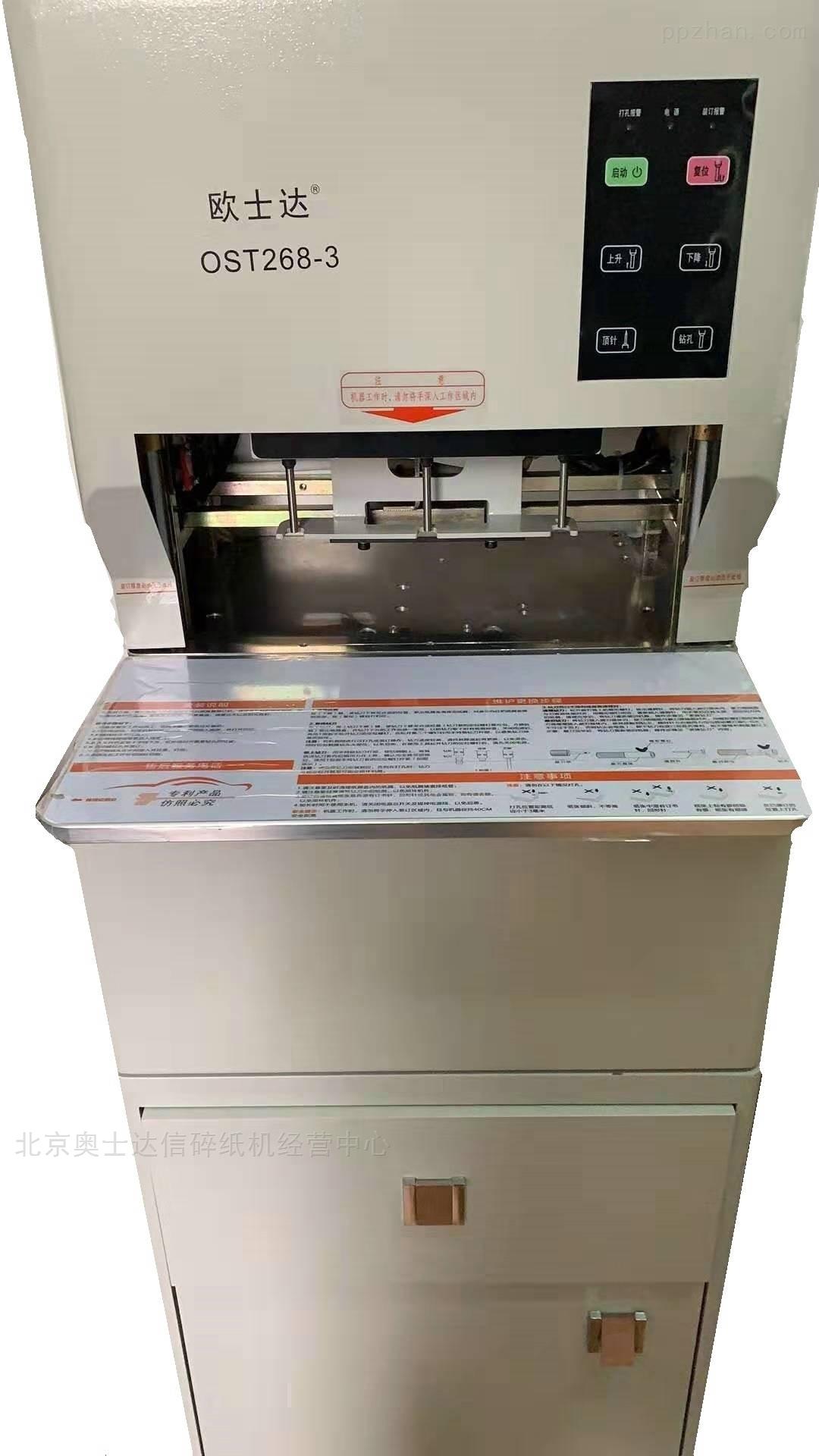 欧士达OST268-3三孔线式档案装订机 15秒