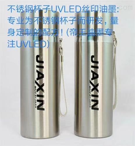 不锈钢LEDUV丝印油墨
