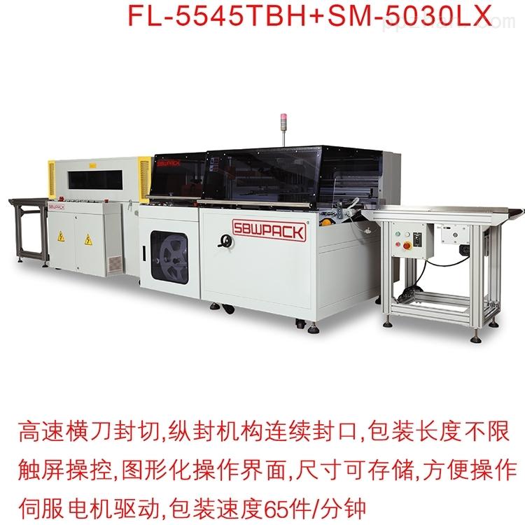 热收缩包装机5545TBH,高速边封封切机