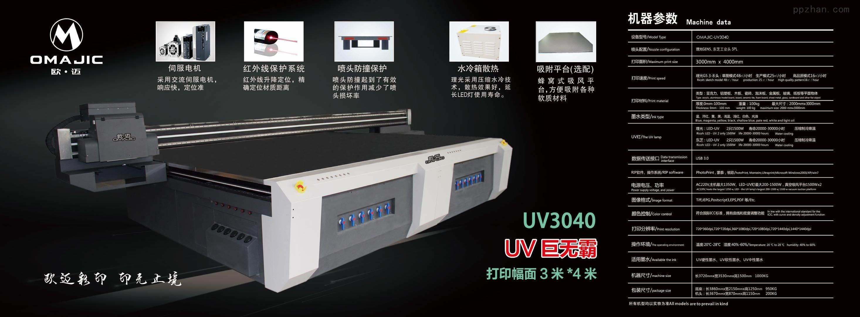 晶瓷画 烁金画 金箔画 UV打印设备技巧工艺