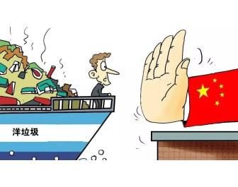 东南亚纷纷向废塑料说NO,对中国企业有何影响?