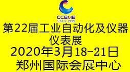 2020中部(郑州)国际装备制造业博览会暨