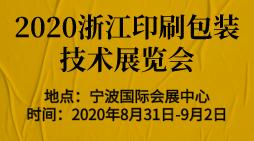2020浙江印刷包�b技�g展�[��