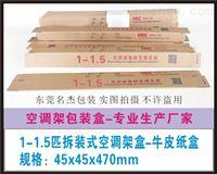 空调架包装盒 空调支架彩盒