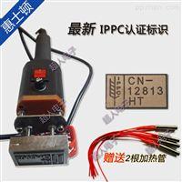 IPPC熏蒸 热处理标识手持烙印机