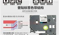普贴国产色带PL-231适用于标签机厂家直销