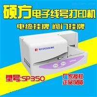 硕方标牌机SP350/SP650专用印字带SP-R1302B