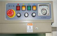 润滑油连续式FR封口机--应县制袋封口设备