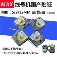 MAX���CCH-IR300B色��套管打���