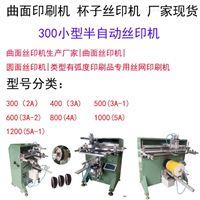 滨州曲面丝印机,滨州市滚印机,丝网印刷机