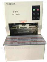 欧士达OST268三孔档案线式装订机