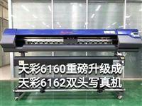 天彩双头1.6米SC6162写真机